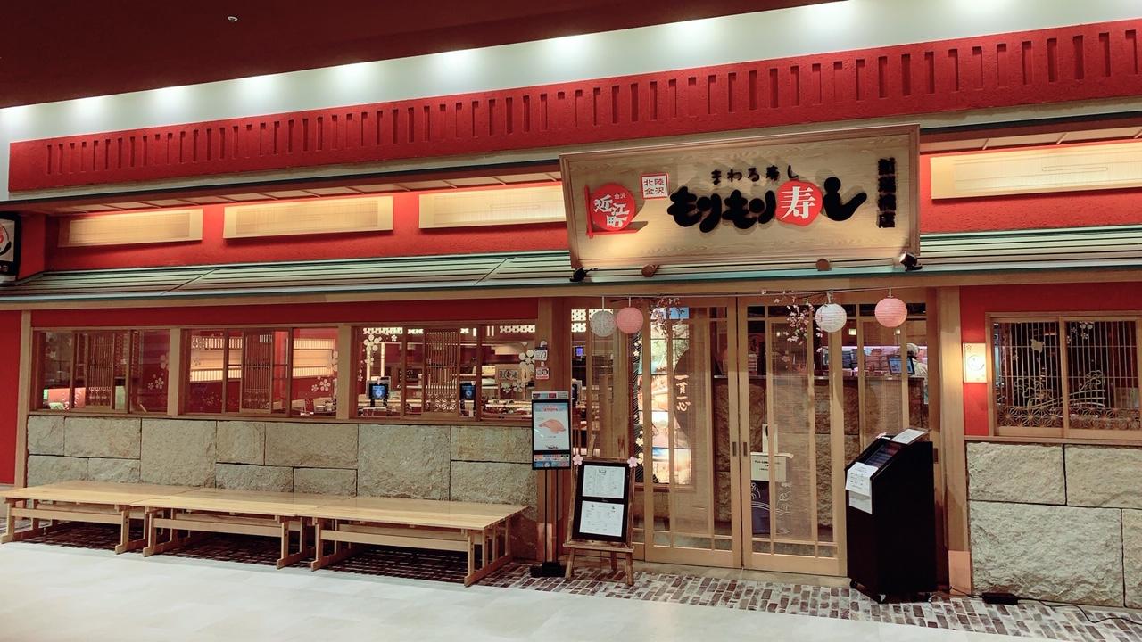 店舗 もりもり 寿司